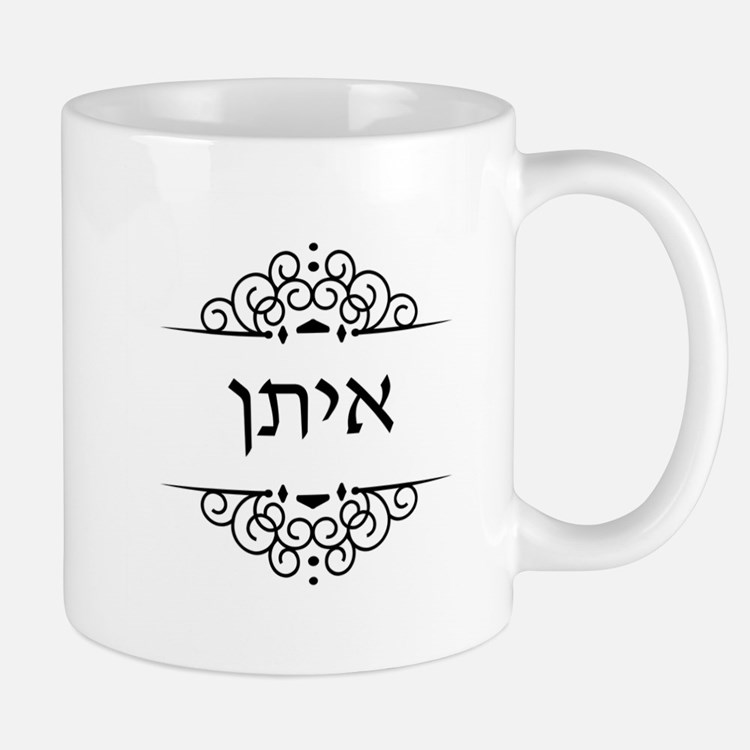 Ethan name in Hebrew letters Mugs