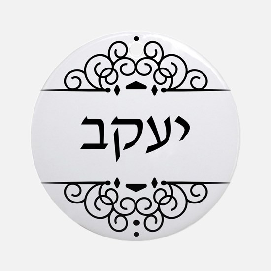 Jacob name in Hebrew letters Round Ornament