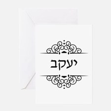 Jacob name in Hebrew letters Greeting Cards