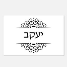 Jacob name in Hebrew letters Postcards (Package of
