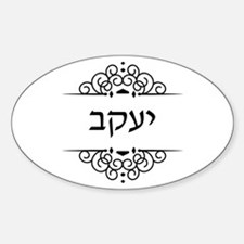 Jacob name in Hebrew letters Stickers