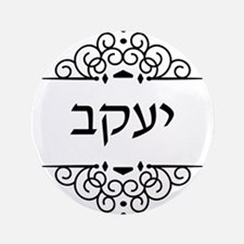 "Jacob name in Hebrew letters 3.5"" Button (100 pack"