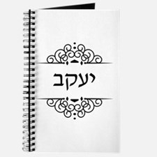 Jacob name in Hebrew letters Journal
