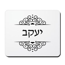 Jacob name in Hebrew letters Mousepad