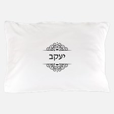 Jacob name in Hebrew letters Pillow Case