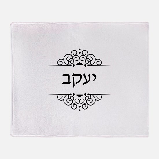 Jacob name in Hebrew letters Throw Blanket