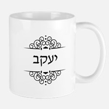 Jacob name in Hebrew letters Mugs