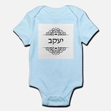 Jacob name in Hebrew letters Body Suit
