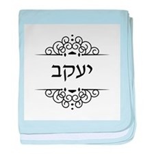 Jacob name in Hebrew letters baby blanket