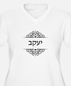 Jacob name in Hebrew letters Plus Size T-Shirt