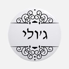 Julie name in Hebrew letters Round Ornament