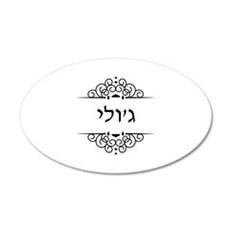 Julie name in Hebrew letters Wall Sticker