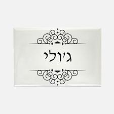 Julie name in Hebrew letters Magnets