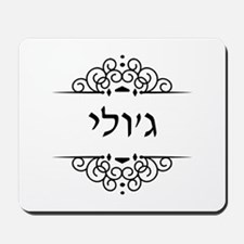 Julie name in Hebrew letters Mousepad