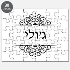Julie name in Hebrew letters Puzzle