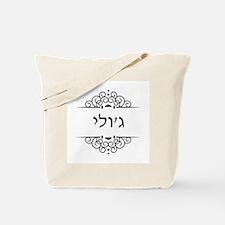 Julie name in Hebrew letters Tote Bag