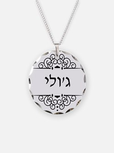Julie name in Hebrew letters Necklace