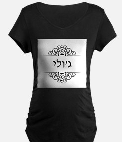 Julie name in Hebrew letters Maternity T-Shirt