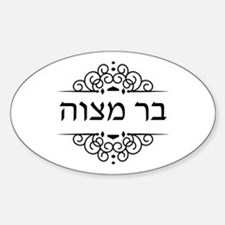 Bar Mitzvah in Hebrew letters Decal