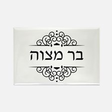 Bar Mitzvah in Hebrew letters Magnets