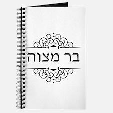 Bar Mitzvah in Hebrew letters Journal