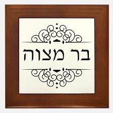 Bar Mitzvah in Hebrew letters Framed Tile