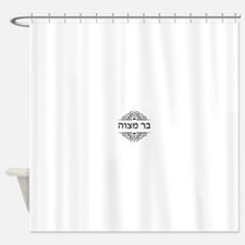 Bar Mitzvah in Hebrew letters Shower Curtain