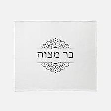 Bar Mitzvah in Hebrew letters Throw Blanket