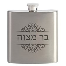 Bar Mitzvah in Hebrew letters Flask