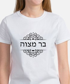 Bar Mitzvah in Hebrew letters T-Shirt