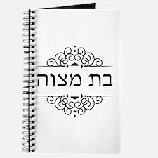 Bat Mitzvah in Hebrew letters Journal
