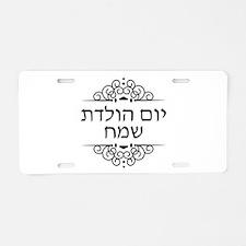 Happy Birthday in Hebrew letters Aluminum License