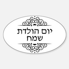 Happy Birthday in Hebrew letters Stickers