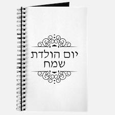 Happy Birthday in Hebrew letters Journal