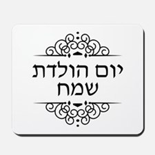 Happy Birthday in Hebrew letters Mousepad