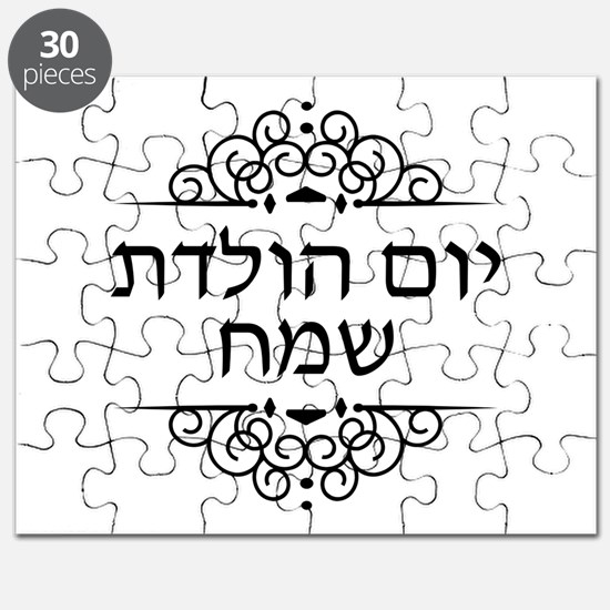 Happy Birthday in Hebrew letters Puzzle