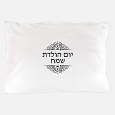 Happy Birthday in Hebrew letters Pillow Case