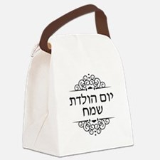 Happy Birthday in Hebrew letters Canvas Lunch Bag
