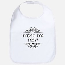 Happy Birthday in Hebrew letters Bib