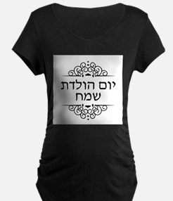 Happy Birthday in Hebrew letters Maternity T-Shirt
