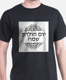 Happy Birthday in Hebrew letters T-Shirt