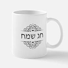 Happy Holidays in Hebrew - Chag Sameach Mugs