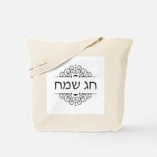 Happy Holidays in Hebrew - Chag Sameach Tote Bag