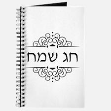 Happy Holidays in Hebrew - Chag Sameach Journal