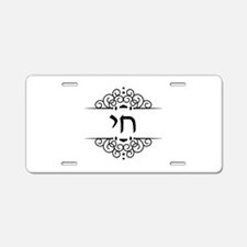 Chai Life in Hebrew text Aluminum License Plate