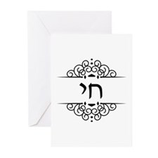 Chai Life in Hebrew text Greeting Cards