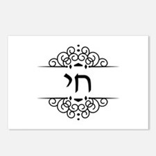 Chai Life in Hebrew text Postcards (Package of 8)