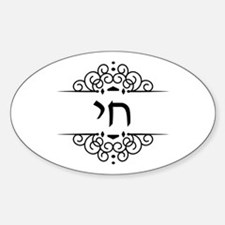 Chai Life in Hebrew text Decal