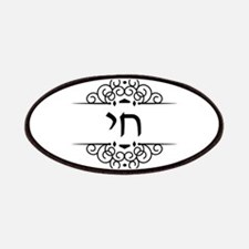 Chai Life in Hebrew text Patch