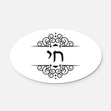 Chai Life in Hebrew text Oval Car Magnet
